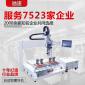 多轴自动打螺丝机深圳专业生产家
