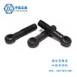 碳钢发黑活结螺栓