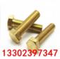 黄铜外六角螺栓/铜机丝螺丝