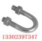 镀锌U型螺丝/不锈钢U型码